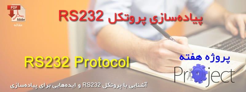 پروتکل RS232