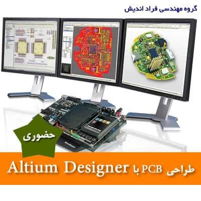 دوره طراحی PCB با آلتیوم