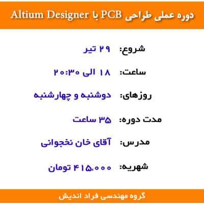 جزئیات دوره طراحی PCB با Altium