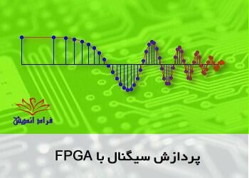 دوره پردازش سیگنال با FPGA