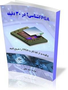 FPGAشناسی! در 30 دقیقه