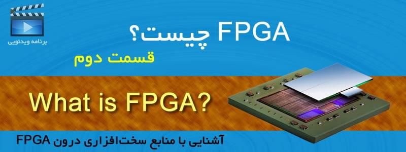 منابع سختافزاری درون FPGA