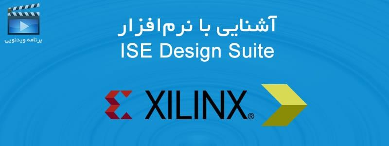 آشنایی با نرمافزار ISE Design Suite