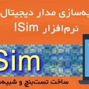 شبیهسازی با نرمافزار ISim
