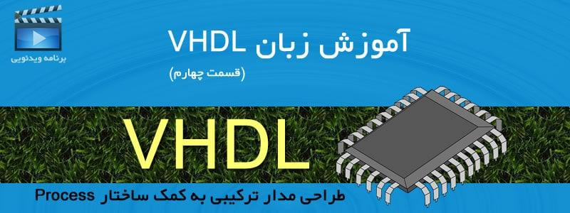آموزش زبان VHDL