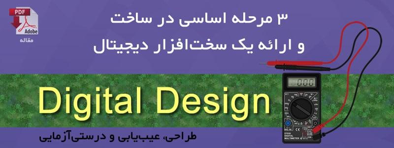 مراحل طراحی سختافزار دیجیتال