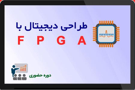 دوره طراحی دیجیتال با FPGA