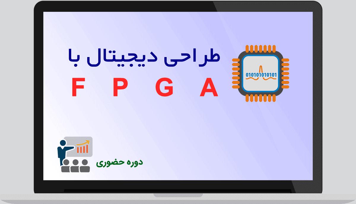 محتوای دوره طراحی دیجیتال با FPGA