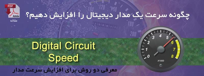 افزایش سرعت مدار دیجیتال