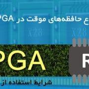 انواع حافظههای موقت در FPGA