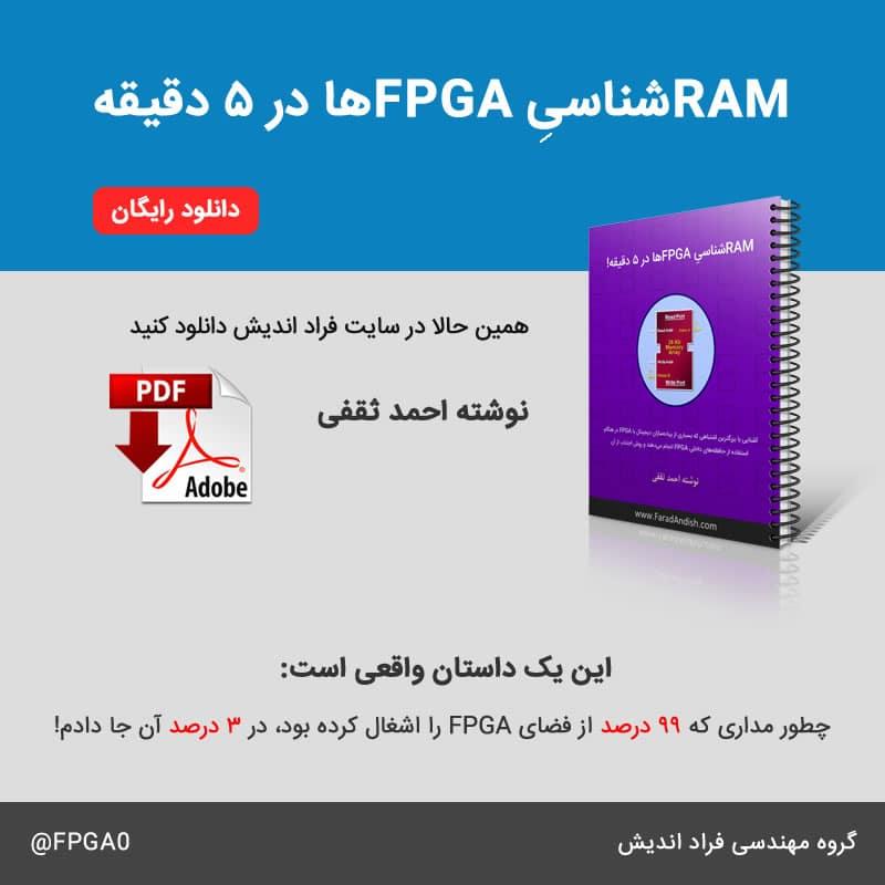 RAMشناسی FPGAها در ۵ دقیقه
