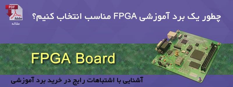انتخاب برد آموزشی FPGA