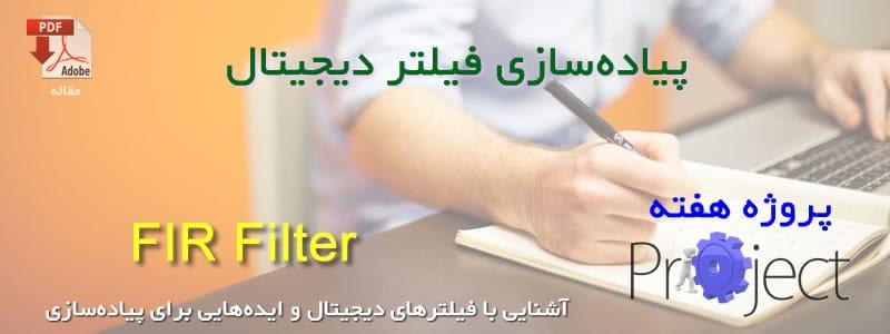 پیادهسازی فیلتر دیجیتال