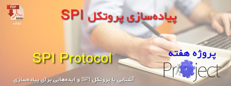 پروتکل SPI