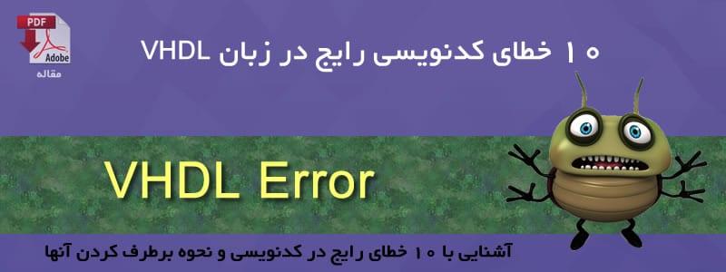 خطای کدنویسی