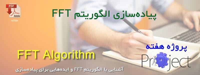 الگوریتم FFT