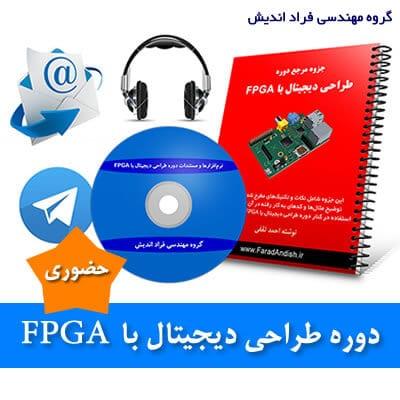 محتویات دوره طراحی دیجیتال با FPGA
