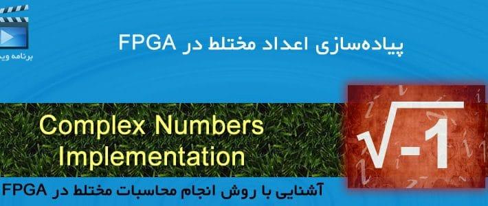 پیادهسازی اعداد مختلط در FPGA