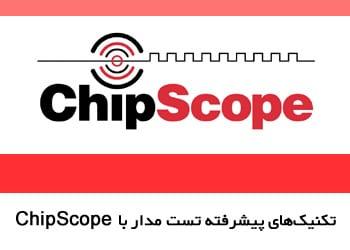 تکنیکهای پیشرفته تست مدار با ChipScope