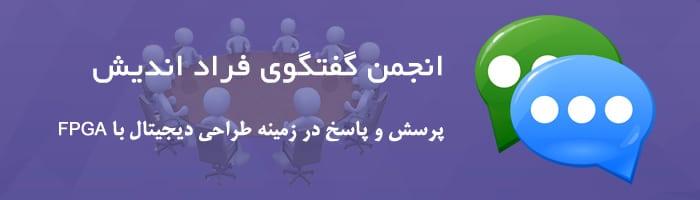 انجمن گفتگوی فراد اندیش