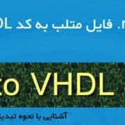 تبدیل mfile متلب به کد VHDL