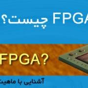 ماهیت و ساختار FPGA