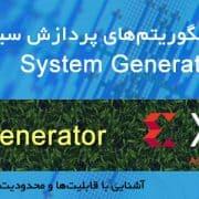 پردازش سیگنال با System Generator