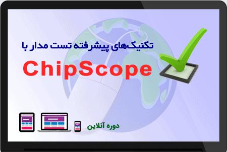 لوگوی دوره تکنیکهای پیشرفته تست مدار با Chipscope