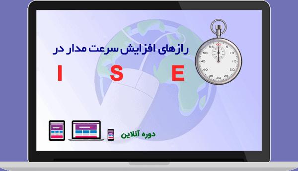 دوره آنلاین افزایش سرعت مدار در ISE