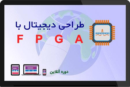 دوره آنلاین طراحی دیجیتال با FPGA