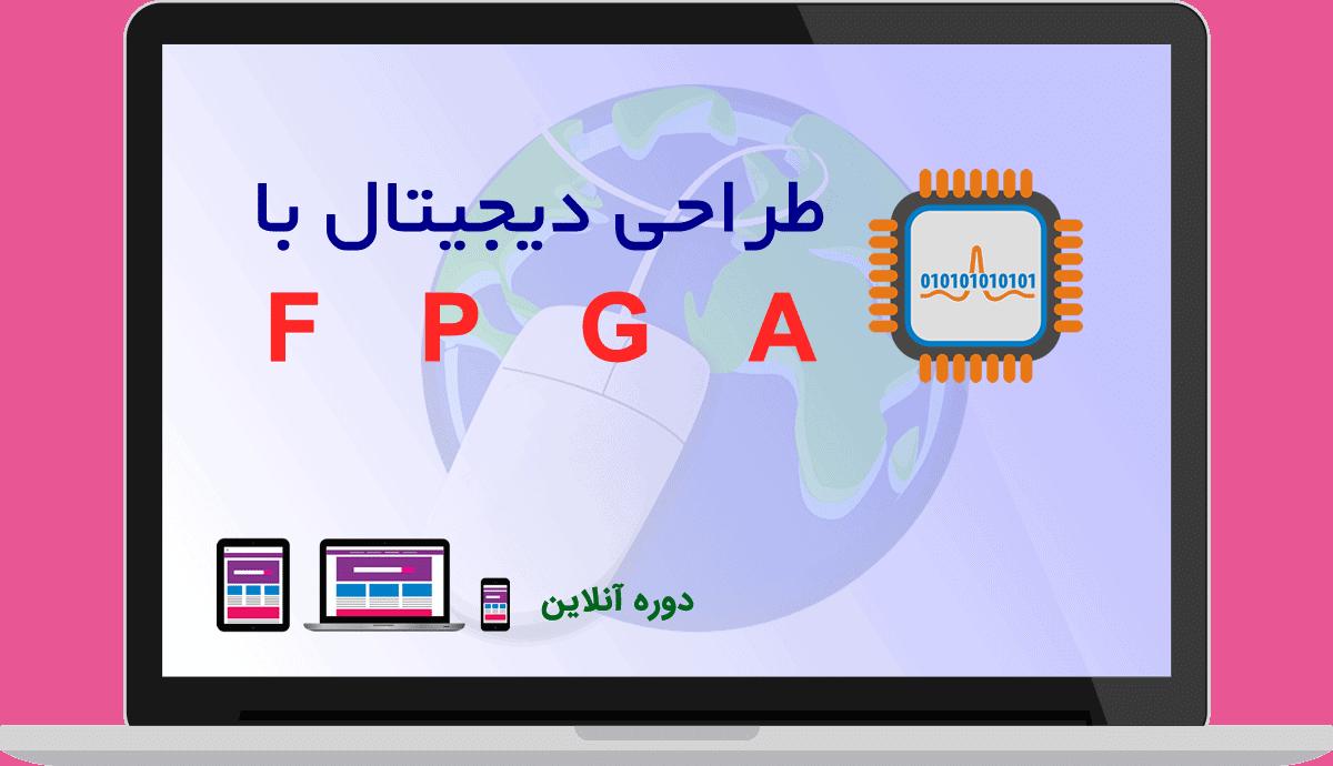 محتوای دوره آنلاین طراحی دیجیتال با FPGA