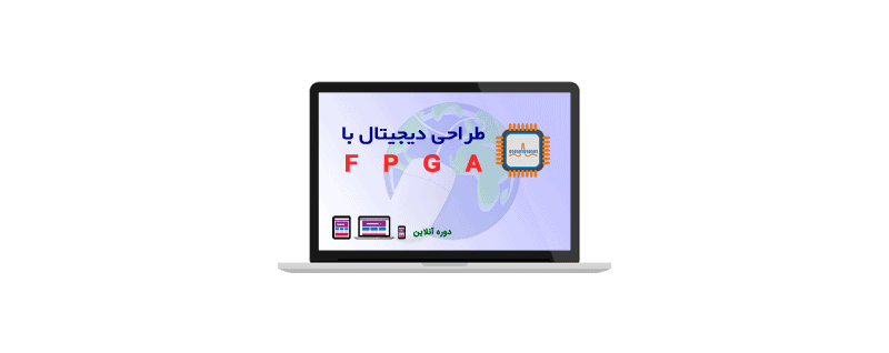 شرکت در دوره آنلاین طراحی دیجیتال با FPGA