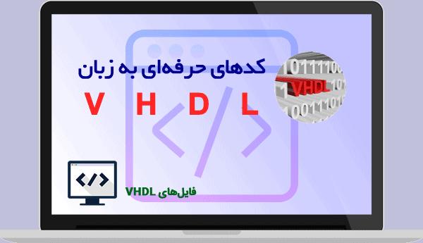 کدهای حرفهای به زبان VHDL