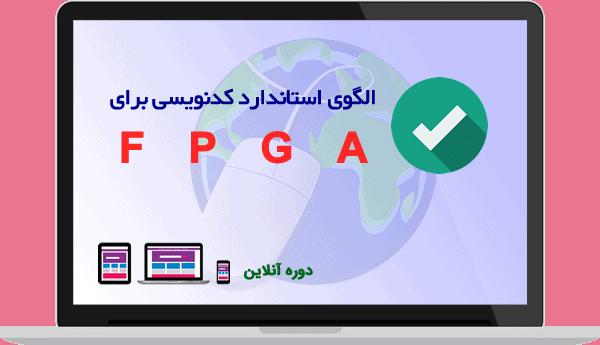 دوره آنلاین الگوی کدنویسی برای FPGA