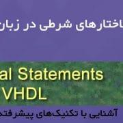 ساختارهای شرطی در زبان VHDL