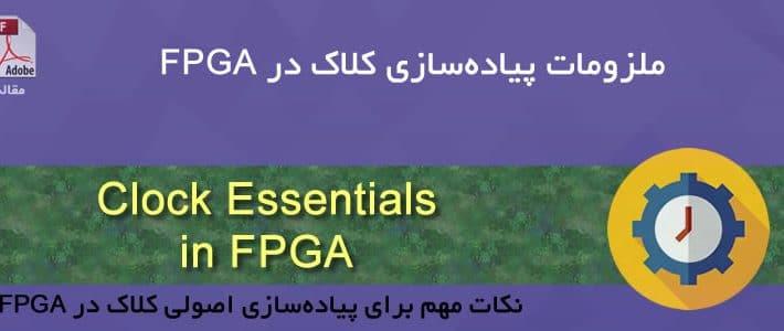 ملزومات ملزومات پیادهسازی کلاک در FPGA
