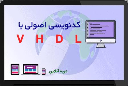 لوگوی دوره کدنویسی اصولی با VHDL