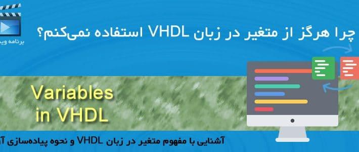 متغیر در زبان VHDL