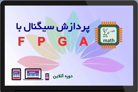 لوگوی دوره آنلاین پردازش سیگنال با FPGA