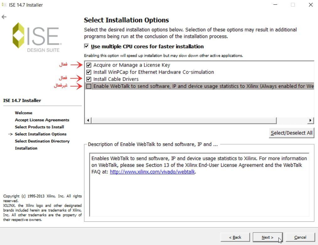 تنظیمات نصب نرمافزار ISE
