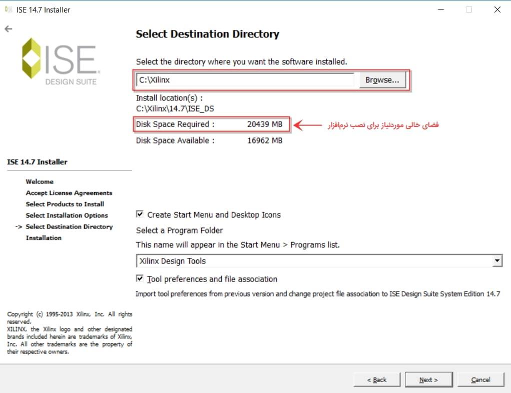 نمایش نحوهی تعیین محل نصب نرمافزار ISE