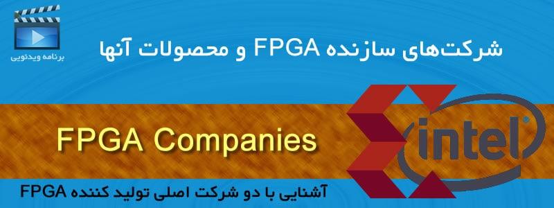 شرکتهای تولید کننده FPGA