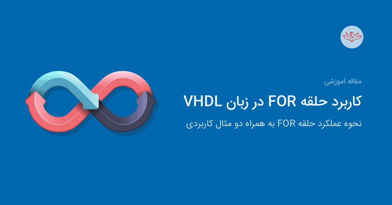 حلقه for در زبان VHDL