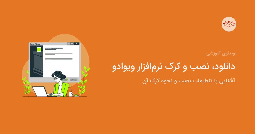 نصب و کرک نرمافزار ویوادو