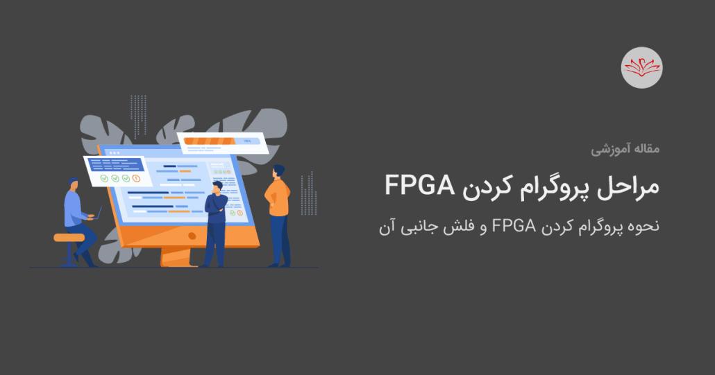 نحوه پروگرام کردن FPGA