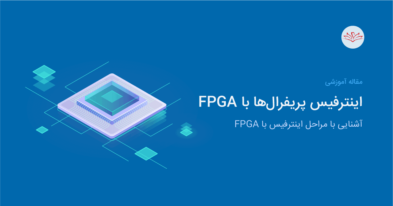 اینترفیس پریفرالها با FPGA